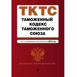 Купить Таможенный кодекс Таможенного союза. Текст с изменениями и дополнениями на 2016 г.
