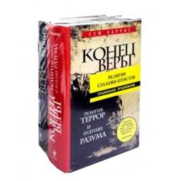 Купить Религия глазами атеистов. Комплект из 2-х книг