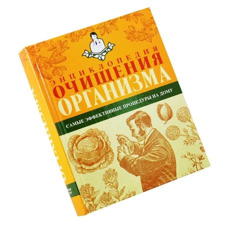 Купить Энциклопедия очищения организма