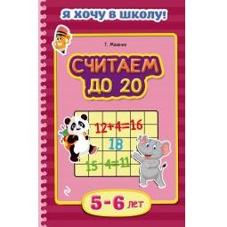 фото Считаем до 20 (для детей 5-6 лет)