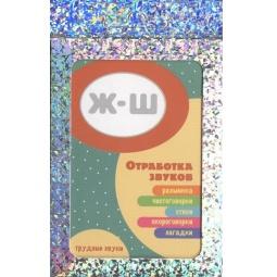 фото Отработка звуков Ж-Ш. Разминка, чистоговорки, стихи, скороговорки, загадки (набор из 32 карточек)