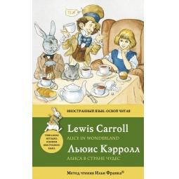 Купить Алиса в Стране чудес / Alice in Wonderland