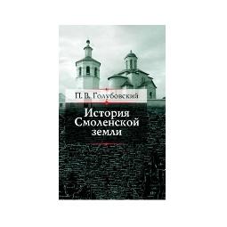 Купить История Смоленской земли