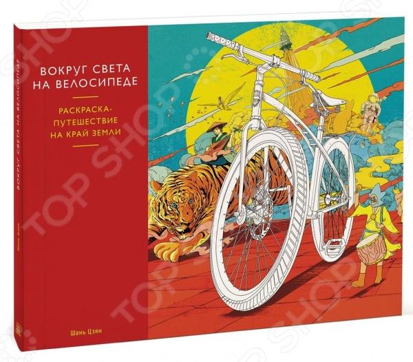 Вокруг света на велосипеде. Раскраска-путешествие на край землиРаскраски для взрослых<br>Идеальный подарок для всех любителей велосипедов, путешествий и раскрасок. Эта книга-раскраска о велосипеде, который пустился в путешествие по всему свету без велосипедиста, но со своим скрывающимся компаньоном - котом который появляется на каждой странице - не забудьте найти его, когда будете раскрашивать . Следуйте за велосипедом в его пути на край света и наслаждайтесь раскрашиванием детализированных, оригинальных и нескучных пейзажей.<br>