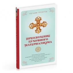 Купить Преодоление духовного материализма