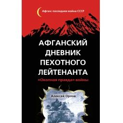 Купить Афганский дневник пехотного лейтенанта. «Окопная правда» войны