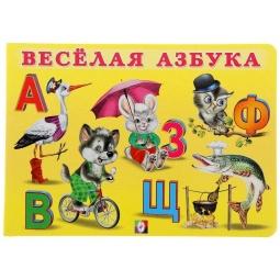 фото Веселая азбука