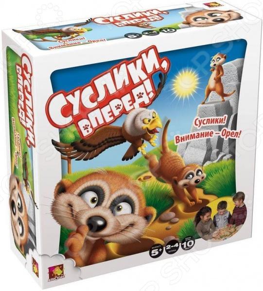 Игра настольная Asmodee «Суслик, вперед!» игры для малышей asmodee настольная игра барбосики