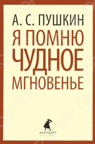 Я помню чудное мгновеньеРусская поэзия до 1917 г<br>В каждом стихотворении Пушкина, заученном наизусть или пока не прочитанном, остается что-то еще не замеченное нами, еще не осознанное и не осмысленное, что оживает только в сознании читателя, всякий раз - заново. Поэтический язык русского гения узнаваем и понятен и в то же время нов и оригинален. Его поэзия - это настоящее лирическое откровение о тайне творчества, о любви и дружбе, о силе духа, радости и страдании, о жизни и смерти.<br>