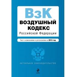 Купить Воздушный кодекс Российской Федерации. Текст с изменениями и дополнениями на 2015 г.