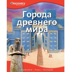 Купить Города древнего мира