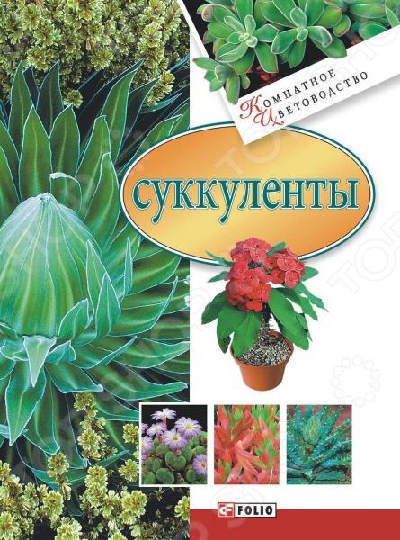 СуккулентыКомнатное цветоводство<br>Эта книга для тех, кто неравнодушен к растениям, которые поражают воображение своим разнообразием и способностью выживать в самых тяжелых условиях. Всеми этими качествами и обладают суккуленты. Природа очень старалась, создавая их. Разнообразие форм листьев и цветов суккулентов так велико, что, наверное, каждый найдет здесь растение по душе. Некоторые из них очень просты в содержании, другие потребуют от вас особой заботы и терпения. Но и те и другие принесут в ваш дом неповторимое очарование живой природы.<br>