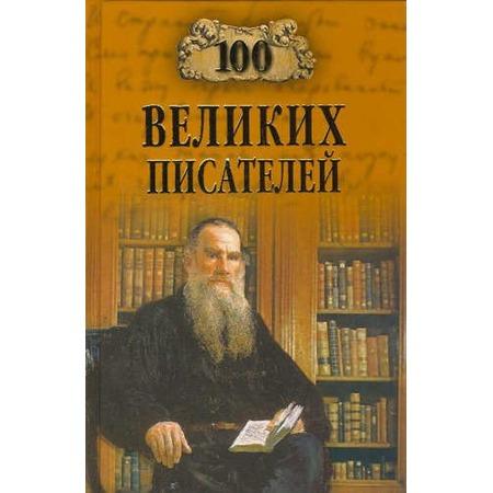 Купить 100 великих писателей