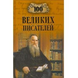 фото 100 великих писателей