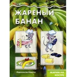 Купить Жареный банан. Жарим на костре