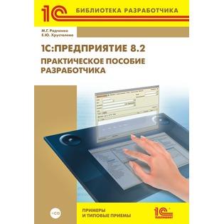 Купить 1С:Предприятие 8.2. Практическое пособие разработчика. Примеры и типовые приемы (+CD)