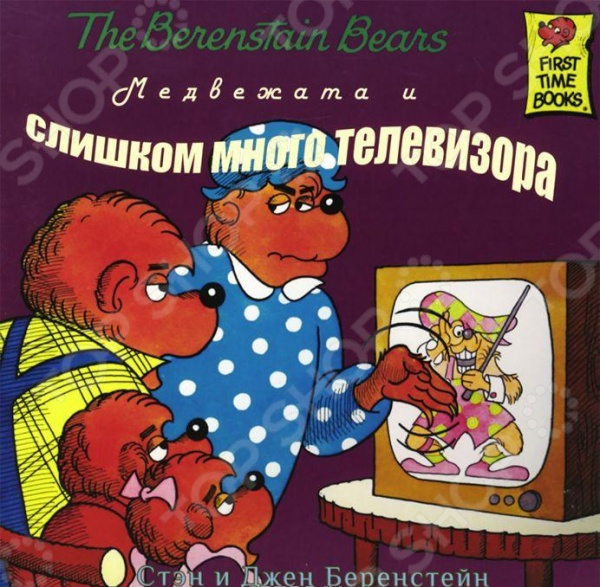 Медвежата и слишком много телевизораСовременные зарубежные сказки<br>Поучительная история о медвежатах, которых невозможно оторвать от телевизора, и том, как мама помогла им понять, что кроме телевизора в мире много всего интересного. Знакомая история! Как оттащить детей от экранов телевизоров и компьютеров Стэн и Джен Беренстеин создали серию книг о медвежатах, и книги эти стали классикой. Они полезные, смешные и умные. И помогают детям и родителям разобраться с непростыми и столь знакомыми ситуациями.<br>
