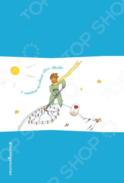 У каждого человека свои звезды. Записная книжка с резинкойБлокноты<br>Впервые для поклонников творчества Антуана де Сент-Экзюпери бренд Маленький принц в новом формате! Записная книжка на резинке У каждого человека свои звезды состоит из разлинованных листов для записей и замечательных разворотных страниц с рисунками автора. Книжка непременно станет для всех источником вдохновения!<br>