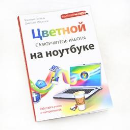Купить Цветной самоучитель работы на ноутбуке
