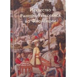 фото Искусство Раннего Ренессанса во Флоренции