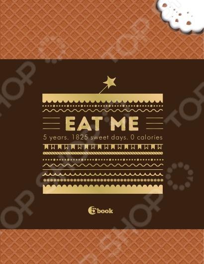 Eat Me. 5 years. 1825 sweet days. 0 caloriesЕжедневники<br>Пятибуки - это мегапопулярные дневники на 5 лет с вопросами на каждый день. Свои пятибуки в России ведут больше 100 000 человек! Секрет такой популярности прост, ведь пятибуки - это: - вопросы на каждый день, которые помогут проследить, как за 5 лет меняешься ты и твоя жизнь; - удобный формат - можно носить с собой или хранить в секретном месте; - экономия времени - достаточно всего пары минут в день, чтобы написать историю своей жизни; - дизайны и контент, созданные для самой разной аудитории - прекрасных девушек, амбициозных мужчин, дерзких путешественников, влюбленных пар, любящих родителей - пятибук для себя найдет каждый!<br>