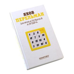 Купить Занимательная алгебра