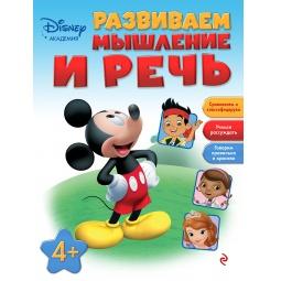 Купить Развиваем мышление и речь (для детей от 4 лет)