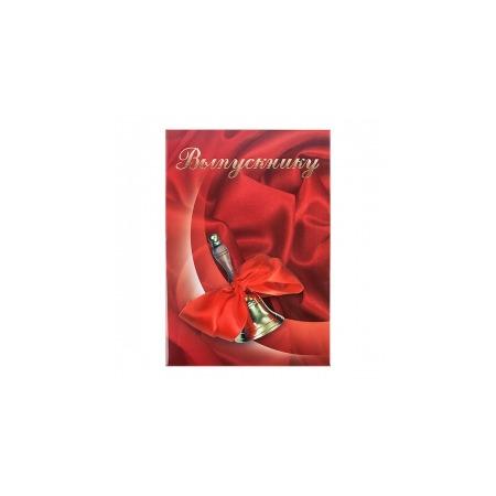 Купить Папка адресная Авира «Выпускнику. Колокольчик» АП4-05-041