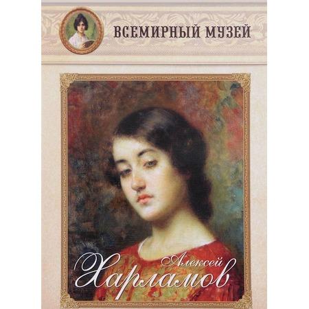 Купить Алексей Харламов