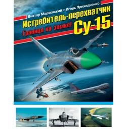 фото Истребитель-перехватчик Су-15. Граница на замке!