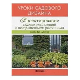 Купить Проектирование садовых композиций с пестролистными растениями