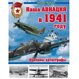Купить Наша авиация в 1941 году. Причины катастрофы