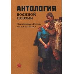 """Купить Антология военной поэзии. """"Ты припомни, Россия, как все это было!.."""""""