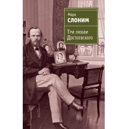 фото Три любви Достоевского