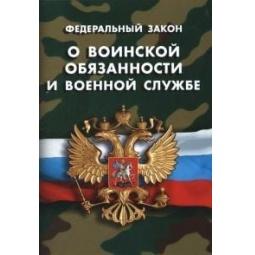 фото Федеральный закон «О воинской обязанности и военной службе»