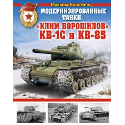 Купить Модернизированные танки «Клим Ворошилов» КВ-1С и КВ-85