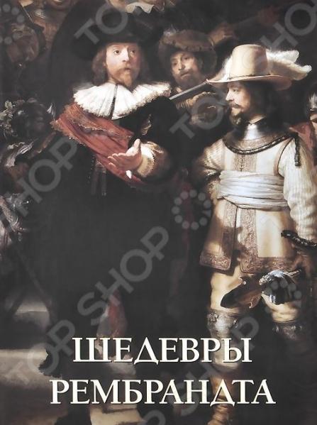 Шедевры РембрандтаЗарубежная живопись<br>Творчество великого голландского художника Рембрандта Харменса ван Рейна уникально. Библейские, мифологические и исторические сюжеты, портреты, сцены из современной жизни все сферы человеческого бытия отразила гениальная кисть мастера.<br>