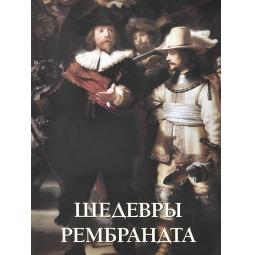 фото Шедевры Рембрандта