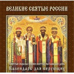 Купить Великие святые России