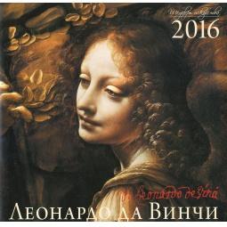 Купить Леонардо да Винчи. Календарь настенный на 2016 год