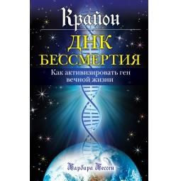 Купить Крайон. ДНК бессмертия. Как активизировать ген вечной жизни
