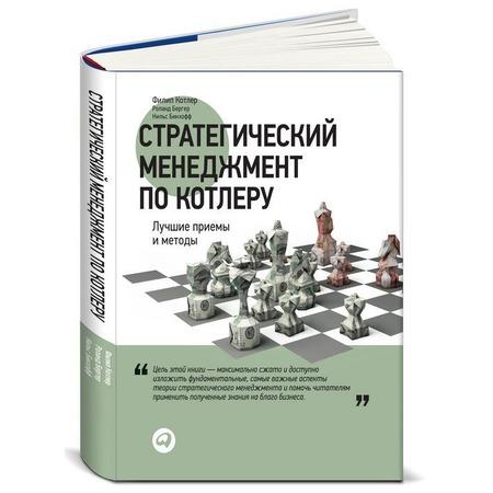 Купить Стратегический менеджмент по Котлеру. Лучшие приемы и методы