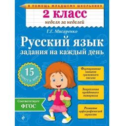 фото Русский язык. 2 класс. Задания на каждый день