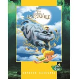 фото Феи. Легенда о Чудовище. Золотая классика Disney