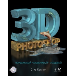 Купить 3D Photoshop (+CD)