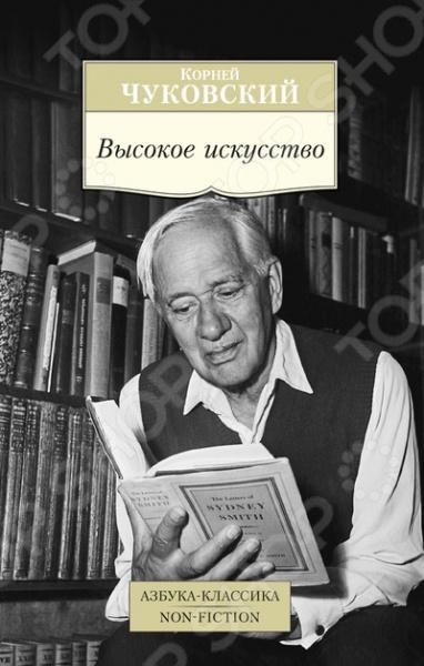 Высокое искусствоЛитературоведение<br>Читатели знакомятся с Чуковским в детстве, на всю жизнь запоминая его стихи, но для многих это знакомство в детстве и заканчивается. Между тем всеми любимый классик был и критиком, переводчиком, прозаиком, лингвистом, литературоведом, мемуаристом. При всем том читать его всегда интересно и увлекательно, будь то мемуары, критические статьи или филологические исследования. Высокое искусство одна из самых знаменитых работ Чуковского, посвященная художественному переводу. Написанная смешно и интересно, она станет необходимым подспорьем не только для переводчиков, но и для всякого, кому небезразлична чистота и прелесть русского языка.<br>