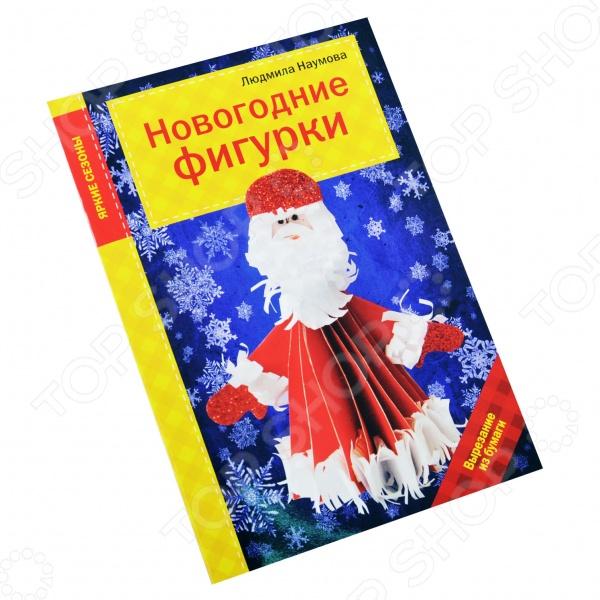 Новогодние фигуркиОригами. Поделки из бумаги<br>Объемные новогодние фигурки из бумаги - Дед Мороз, Снегурочка, снеговик, объемная елочка, рождественский ангел и др. станут прекрасным дополнением к праздничному столу или наряженной елке. Их также можно дарить в качестве новогодних сувениров или использовать как дополнительное украшение к новогоднему подарку. Сделать любую из представленных в книге фигурок вы сможете не более, чем за пару часов, и при этом вы приятно и с пользой проведете время со своими детьми за творческим занятием. Все изделия, которые вы найдете в книге, сопровождаются понятными последовательными описаниями, цветными поясняющими фотографиями, а также всеми необходимыми шаблонам в натуральную величину.<br>