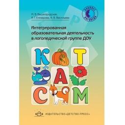 фото Интегрированная образовательная деятельность в логопедической группе ДОУ