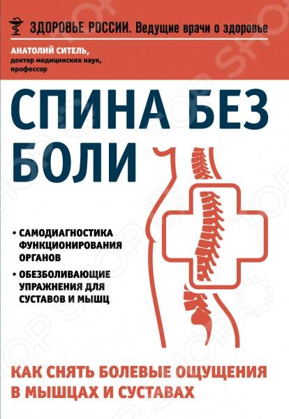 Лечение различных заболеваний Эксмо 978-5-699-78656-5 эксмо 978 5 699 76720 5