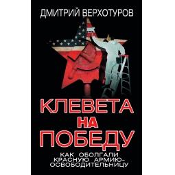 Купить Клевета на Победу. Как оболгали Красную Армию-освободительницу